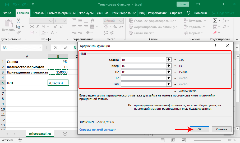 Заполнение аргументов финансовой функции ПЛТ в Excel