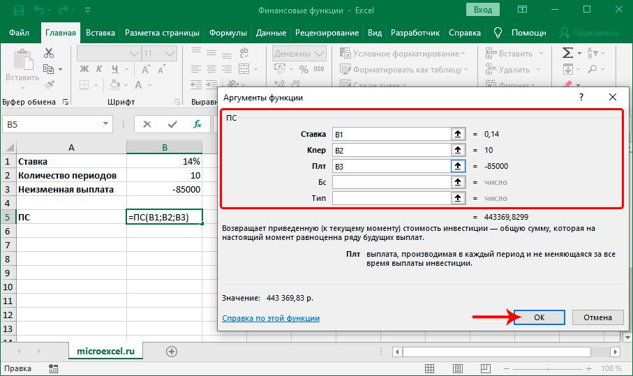 Заполнение аргументов финансовой функции ПС в Excel