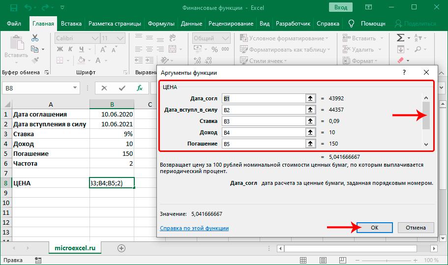 Заполнение аргументов финансовой функции ЦЕНА в Excel