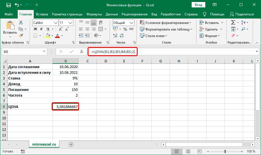 Результат финансовой функции ЦЕНА в ячейке и выражение в строке формул в Экселе