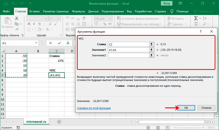 Заполнение аргументов финансовой функции ЧПС в Excel
