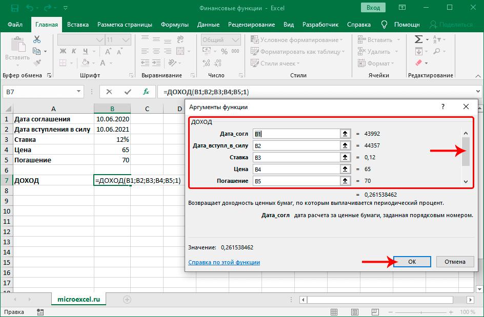 Заполнение аргументов финансовой функции ДОХОД в Excel