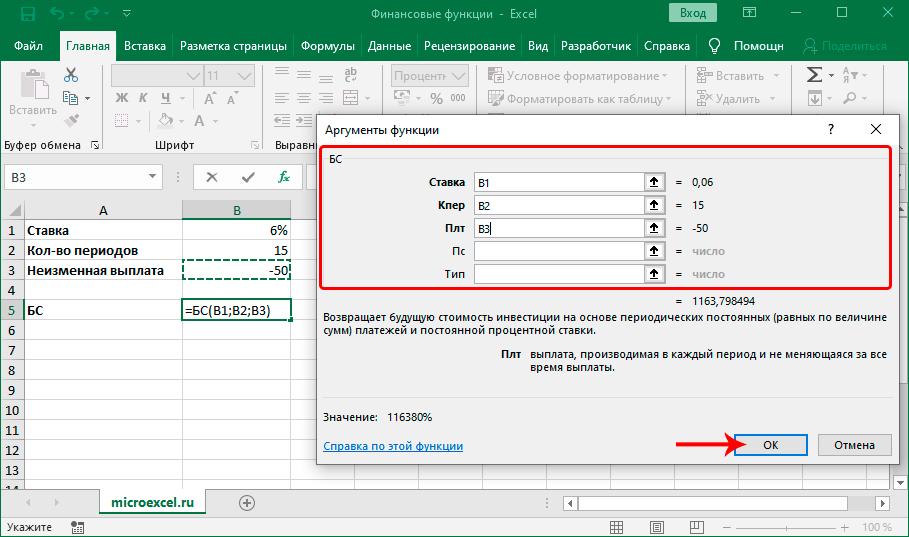Заполнение аргументов финансовой функции БС в Excel
