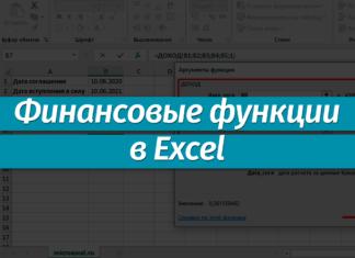 Основные финансовые функции в MS Excel c примерами