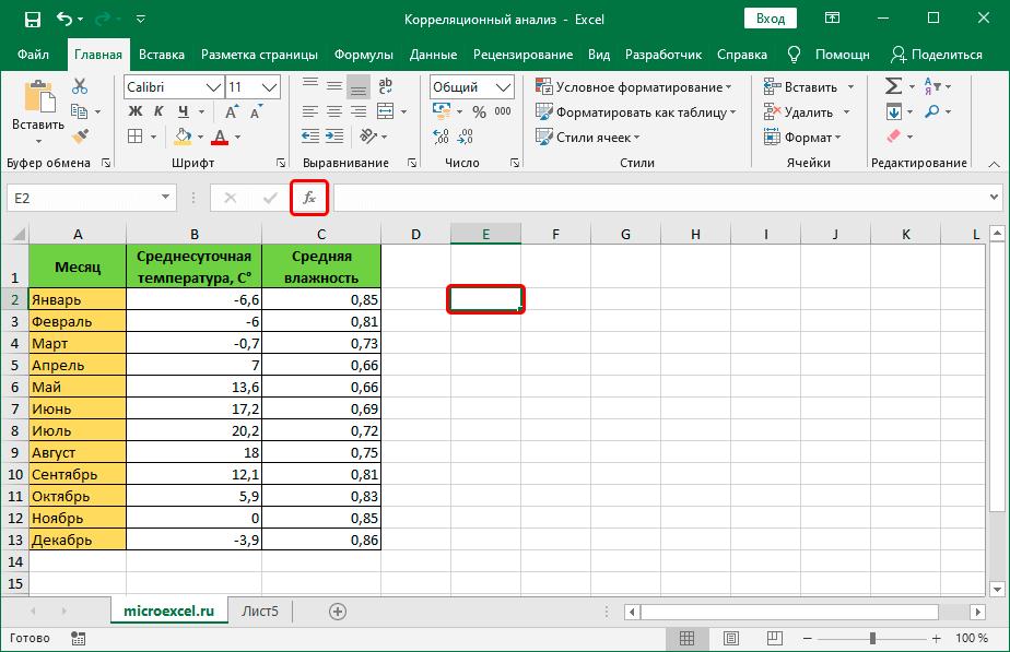 Вставка функции в ячейку таблицы Эксель