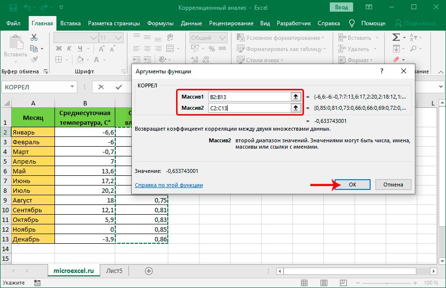 Заполнение аргументов функции КОРРЕЛ в программе Excel