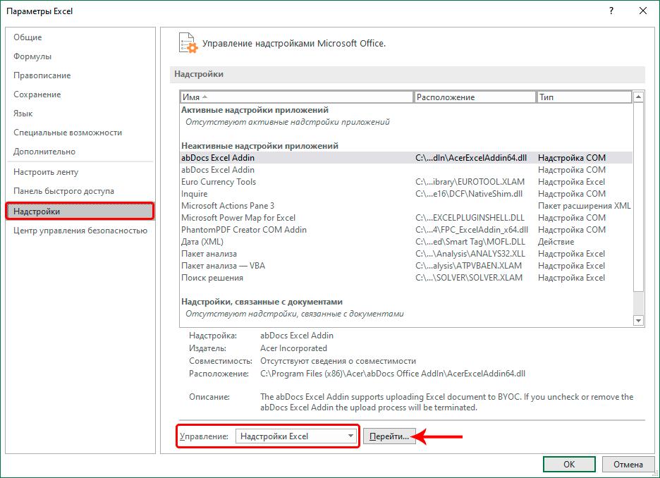 Переход к управлению надстройками в параметрах Excel