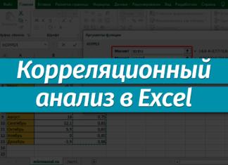 Как сделать корреляционный анализ зависимости данных в Excel