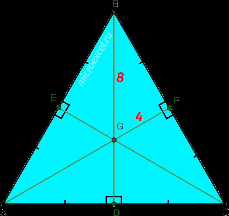 Медианы равностороннего треугольника (пример)