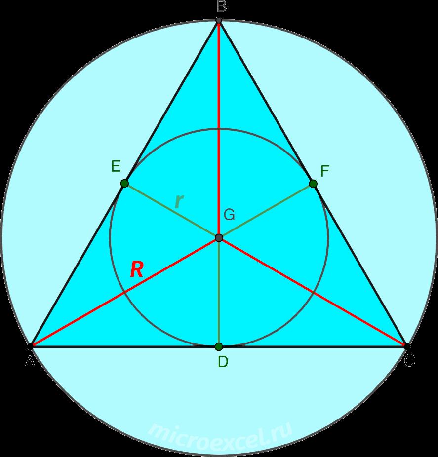 Центры описанной и вписанной в равносторонний треугольник окружностей на пересечении медиан