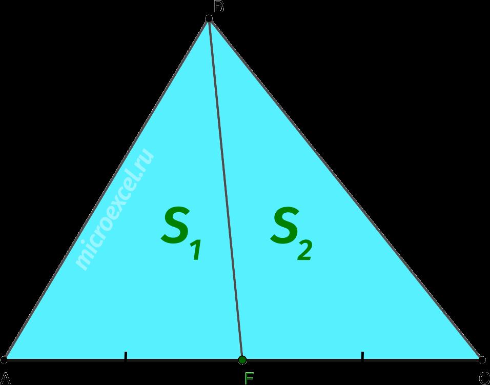 Деление треугольника медианой на 2 равновеликих треугольника