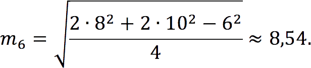 Длина медианы через длины сторон треугольника (пример)