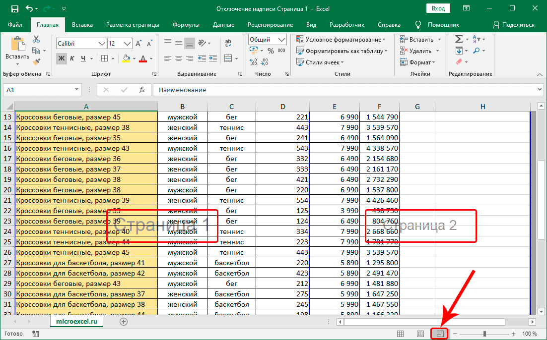 Страничный режим просмотра таблицы Excel