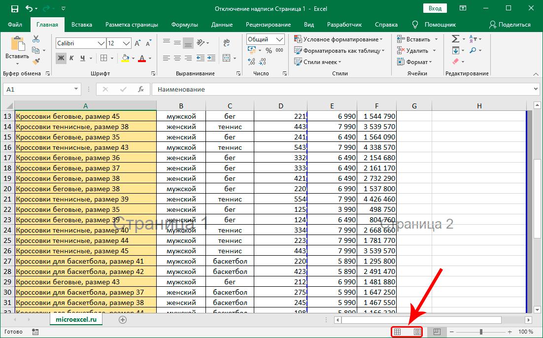 Смена режима просмотра таблицы в строке состояния Excel