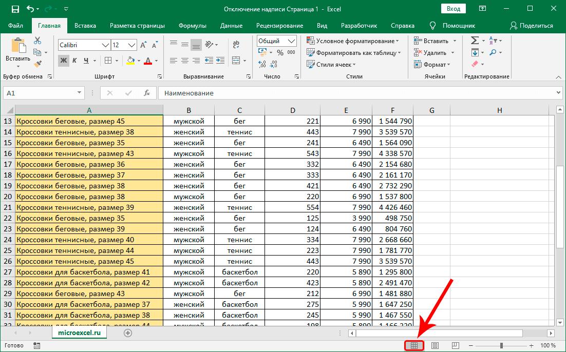 Обычный просмотр таблицы Excel