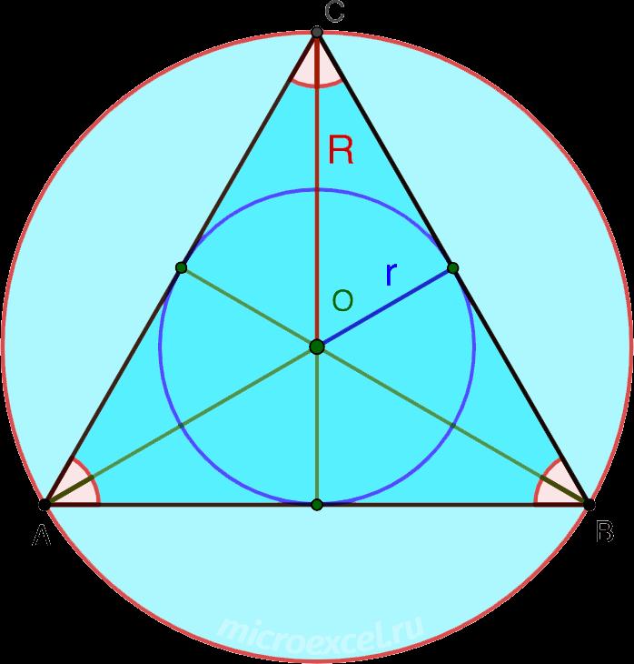 Радиусы вписанной и описанной вокруг равностороннего (правильного) треугольника окружностей