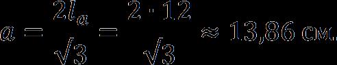Нахождение стороны равностороннего треугольника через длину биссектрисы (пример)