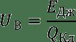 Формула расчета напряжения в вольтах через энергию и электрический заряд