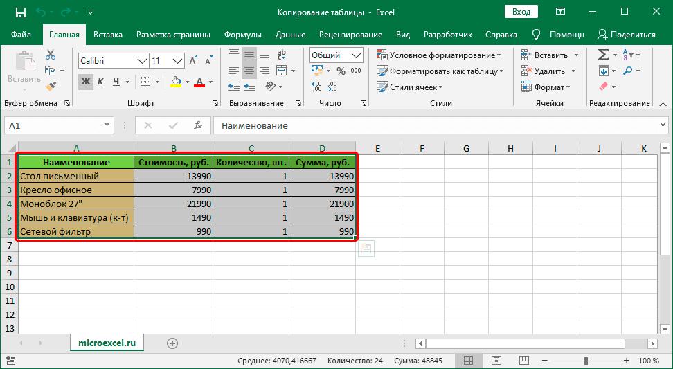 Выделенная таблица Excel