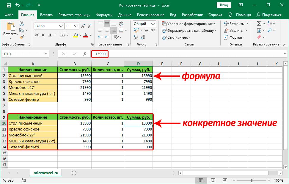 Скопированные значения таблицы с сохранением исходного форматирования в Excel