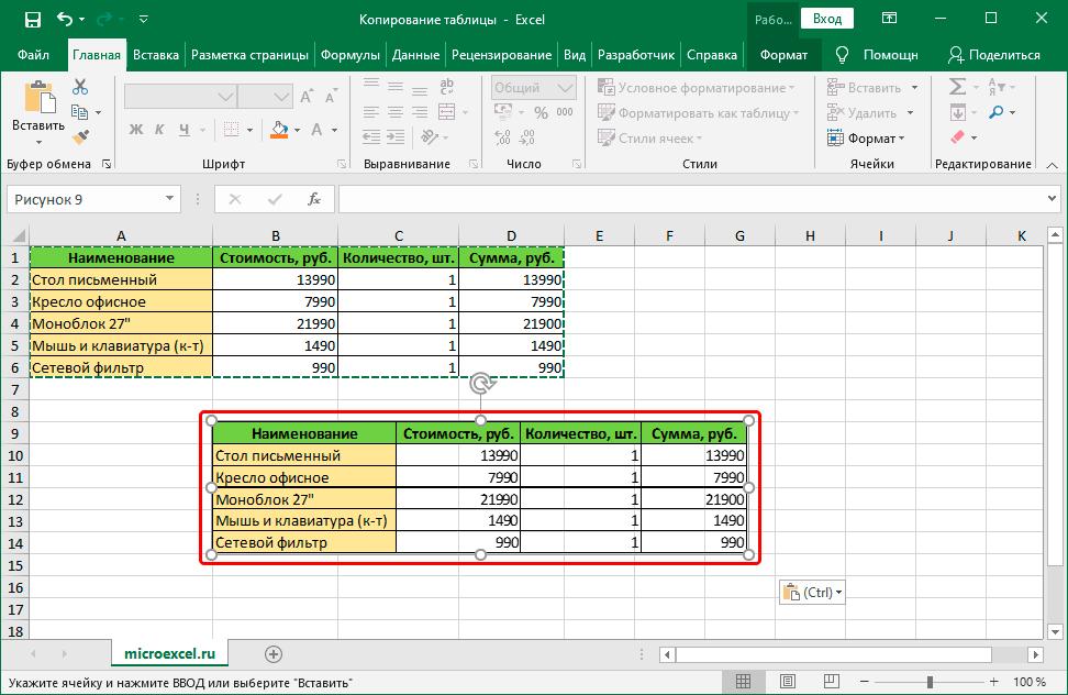 Вставленная в виде картинки таблица в Excel