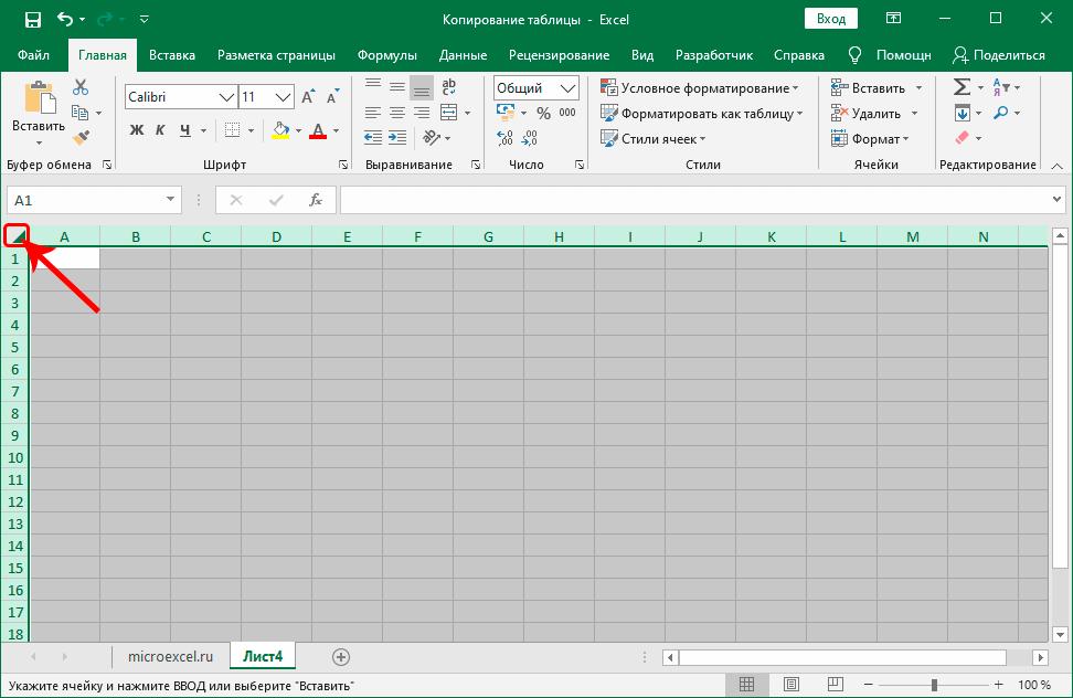 Выделение всех ячеек листа в Excel