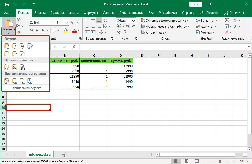 Варианты специальной вставки скопированных данных в Эксель