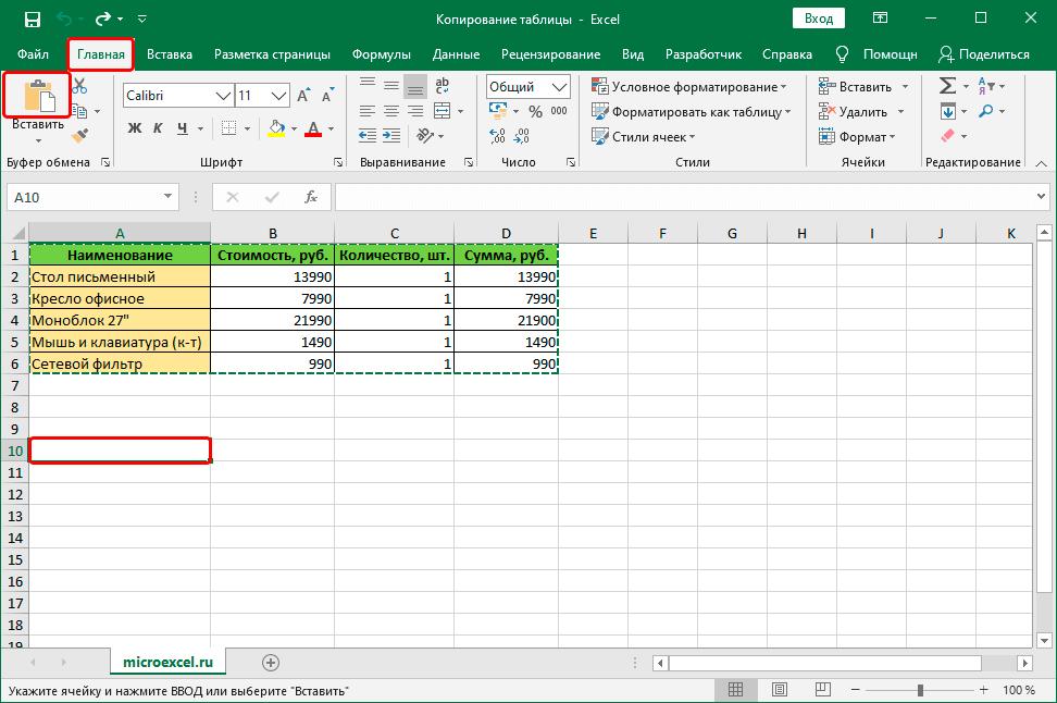 Вставка скопированной таблицы в Excel