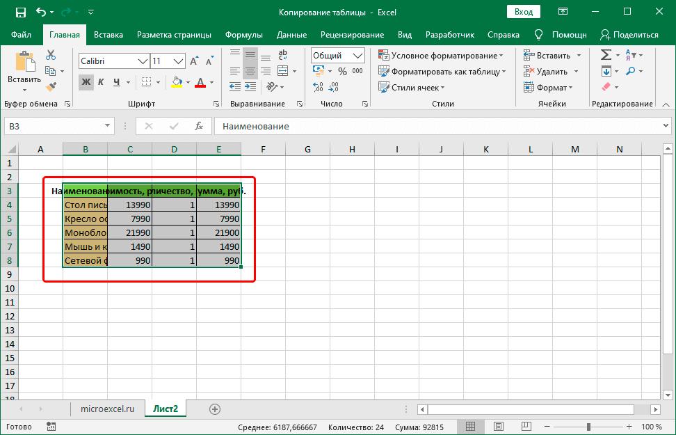 Скопированная таблица в Excel без сохранения ширины столбцов