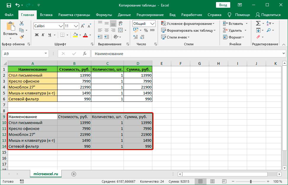 Вставка скопированных значений таблицы в Excel