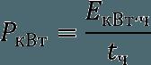 Формула расчета мощности в киловаттах через энергию и время