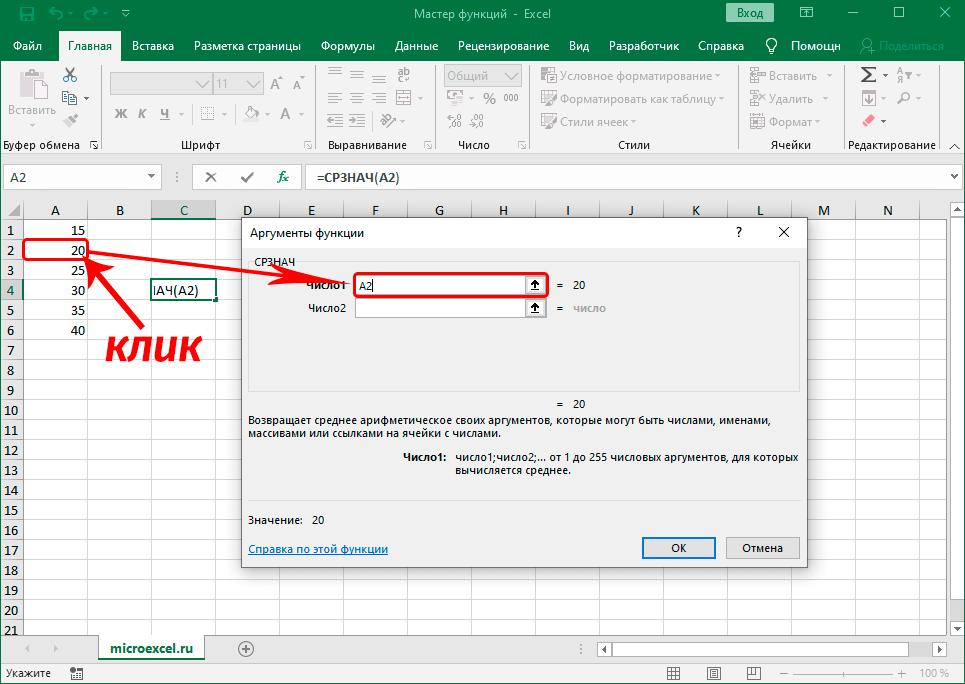 Выбор ячейки в таблице в качестве аргумента функции в Excel
