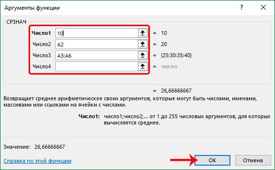 Подтверждение выполнения функции в Эксель