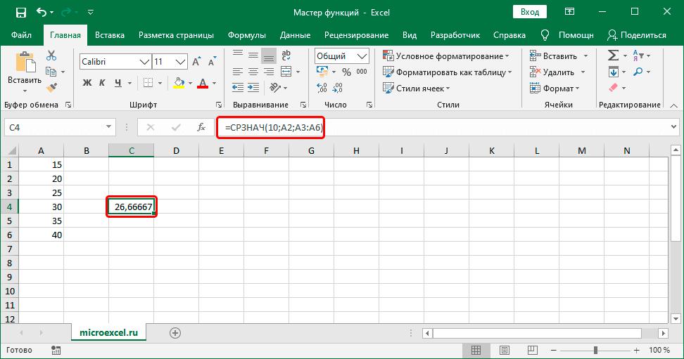 Результат выполнения функции в ячейке таблицы Excel