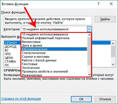 Выбор категории в Мастере функций в Excel