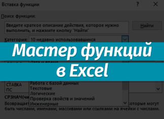Мастер функций в MS Excel: где находится, использование