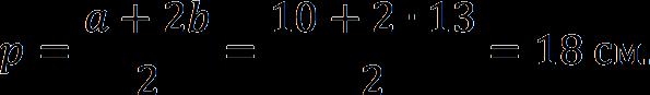Нахождение полупериметра равнобедренного треугольника (пример)