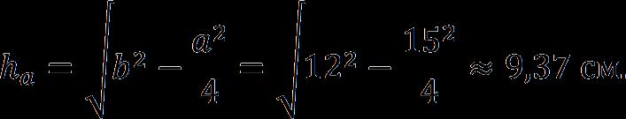 Нахождение высоты к основанию в равнобедренном треугольнике (пример)
