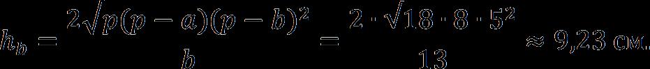 Нахождение высоты к боковой стороне в равнобедренном треугольнике (пример)