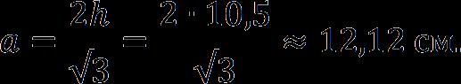 Нахождение высоты в равностороннем треугольнике через длину его стороны (пример)