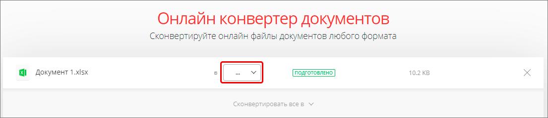 Выбор формата для конвертации файла XLS в сервисе Convertio