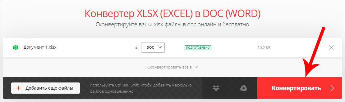 Запуск конвертации из XLS в DOC в сервисе Convertio