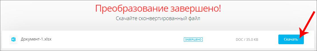 Скачивание преобразованного файла в сервисе Convertio