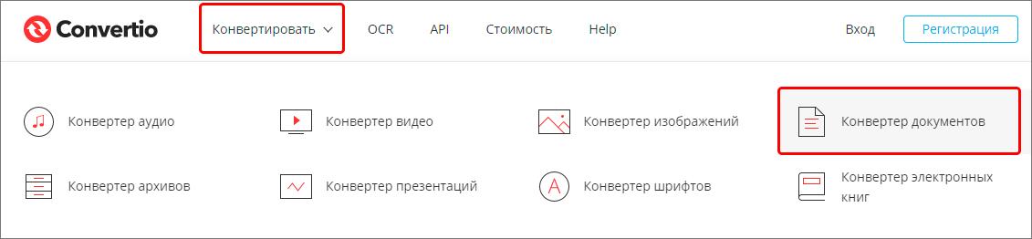 Переход к конвертеру документов в сервисе Convertio