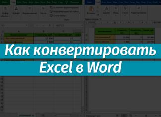 Как конвертировать документ Эксель в Ворд: программа, онлайн-сервис