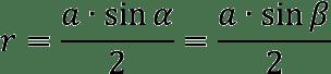 Формула нахождения радиуса вписанного в ромб круга через его сторону и синус угла