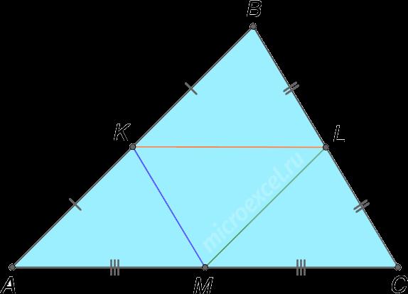 Три средние линии треугольника