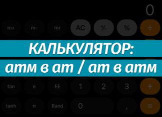 Перевести физическую атмосферу (атм) в техническу (ат) и наоборот: онлайн-калькулятор, формула
