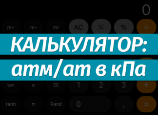 Перевести атмосферы (атм/ат) в килопаскали (кПа): онлайн-калькулятор, формула