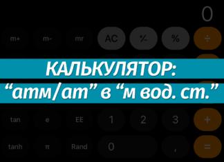 Перевести атмосферы (атм/ат) в метры водяного столба (м вод ст): онлайн-калькулятор, формула